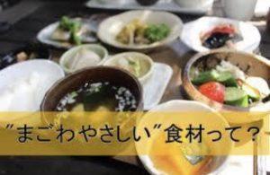 沼津 パーソナルジム CLEAR 食育 ダイエット まごわやさしい