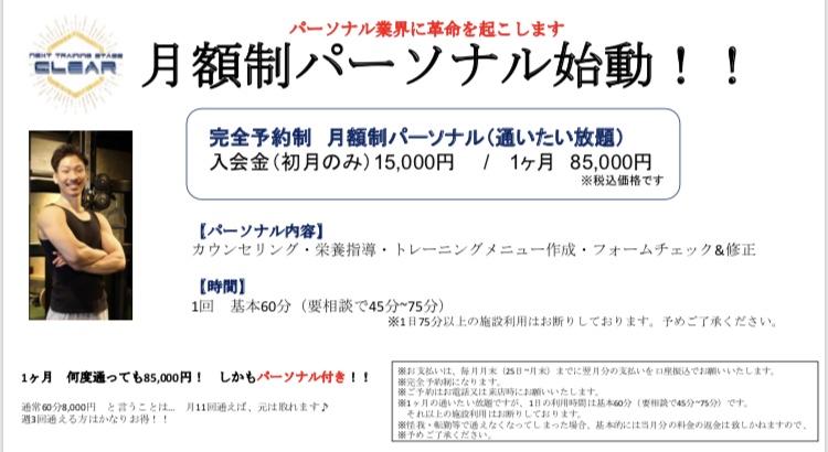 沼津 パーソナルジム CLEAR 月額制パーソナルトレーニング