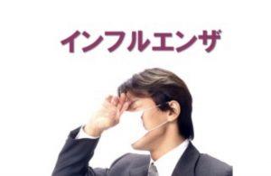 沼津 ダイエット パーソナルジム CLEAR インフルエンザ