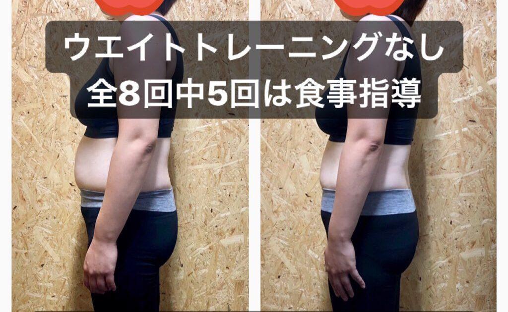 沼津 ダイエット 体質改善 パーソナルジム CLEAR